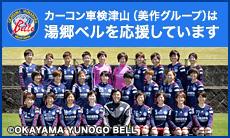 カーコン車検津山(美作グループ)は湯郷ベルを応援しています
